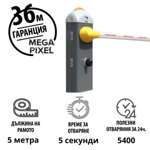 Бариера CAME GARD 5 метра