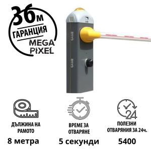 Бариера CAME GARD 8 метра